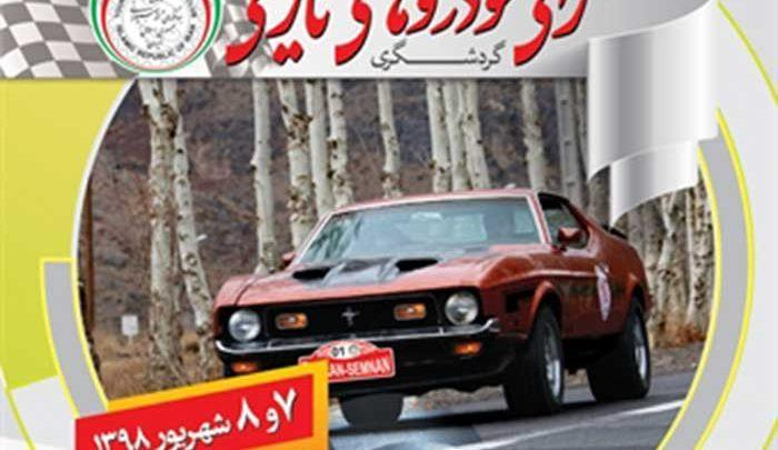 رالی گردشگری خودروهای تاریخی از تهران تا سمنان برگزار می گردد