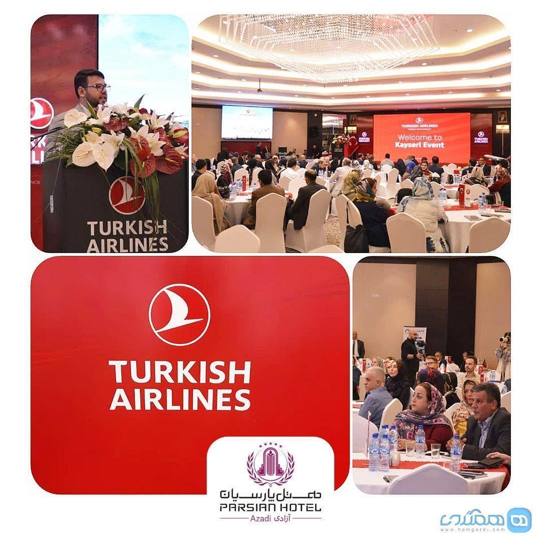 رونمایی از مقصد جدید گردشگری ترکیه در هتل پارسیان آزادی