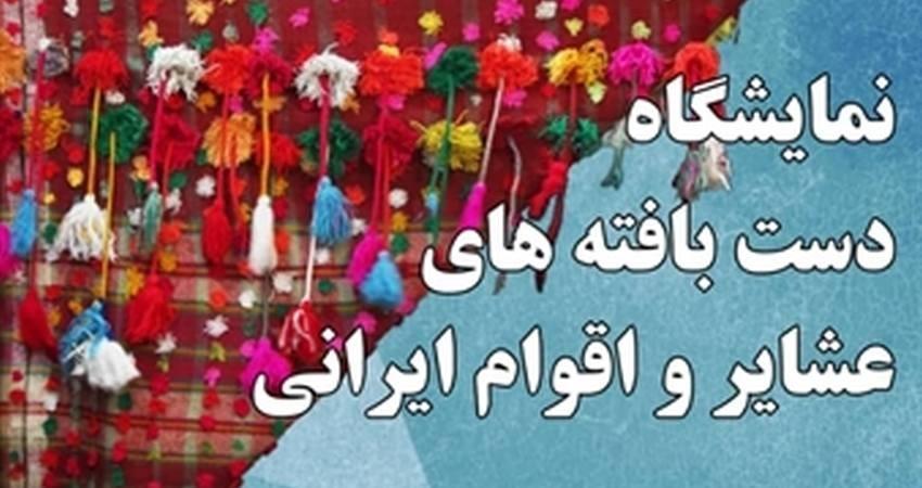 سعدآباد میزبان نمایشگاه دست بافته های عشایر و اقوام ایرانی