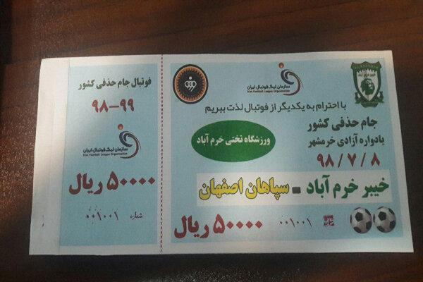 فروش 7500 بلیط دیدار جام حذفی خیبر و سپاهان در یک ساعت