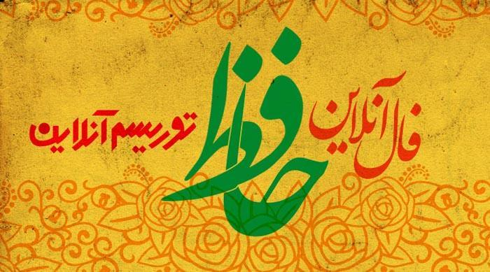 فال آنلاین دیوان حافظ یکشنبه 19 آبان ماه 98