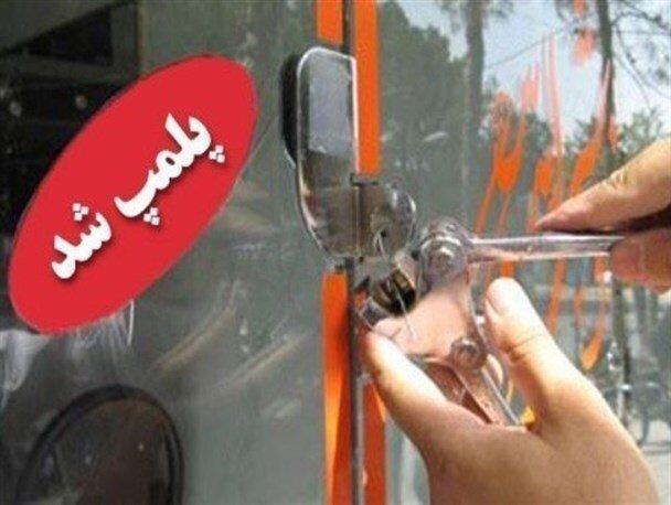 پلمب یک واحد عرضه ماسک در شیراز، گشت های نظارت نامحسوس فعال است