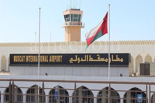 اطلاعیه فرودگاه مسقط درباره کارشکنی در فرایند بازگشت اتباع بحرینی