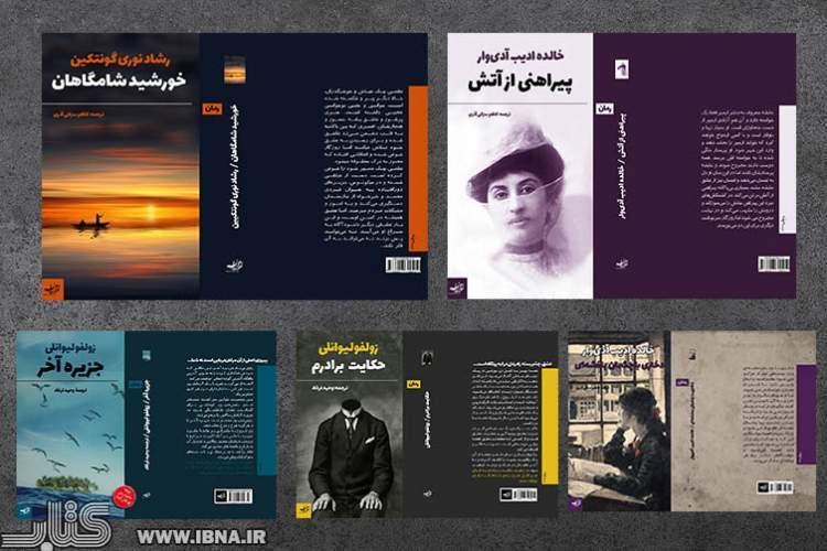 انتشار پنج کتاب از ادبیات داستانی ترکیه
