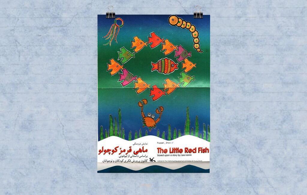 تئاتر ماهی قرمز کوچولو در نمایش نما تماشایی شد