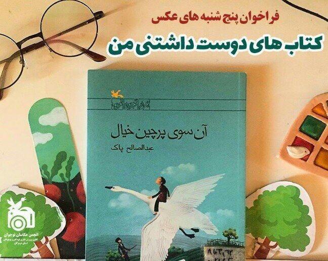 خبرنگاران آغاز هفته کتاب با اشتراک عکس های برتر بچه ها و نوجوانان هرمزگان