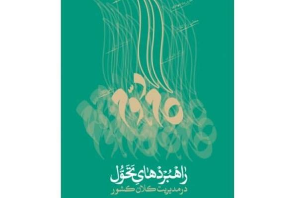 راهبردهای تحول در مدیریت کلان کشور به نمایشگاه مجازی کتاب تهران رسید