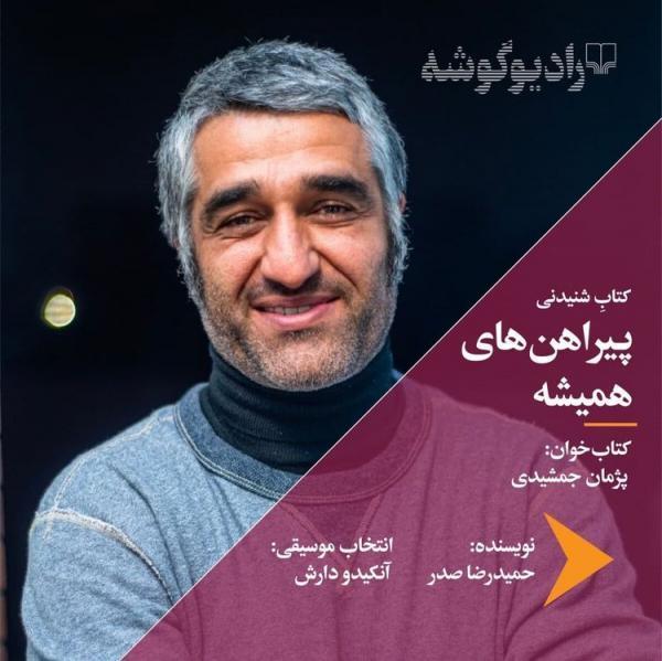 پژمان جمشیدی خواننده کتاب فوتبالی شد