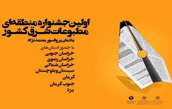 خبرنگاران مهلت ارسال آثار به جشنواره مطبوعات شرق کشور 31 فروردین 1400 است